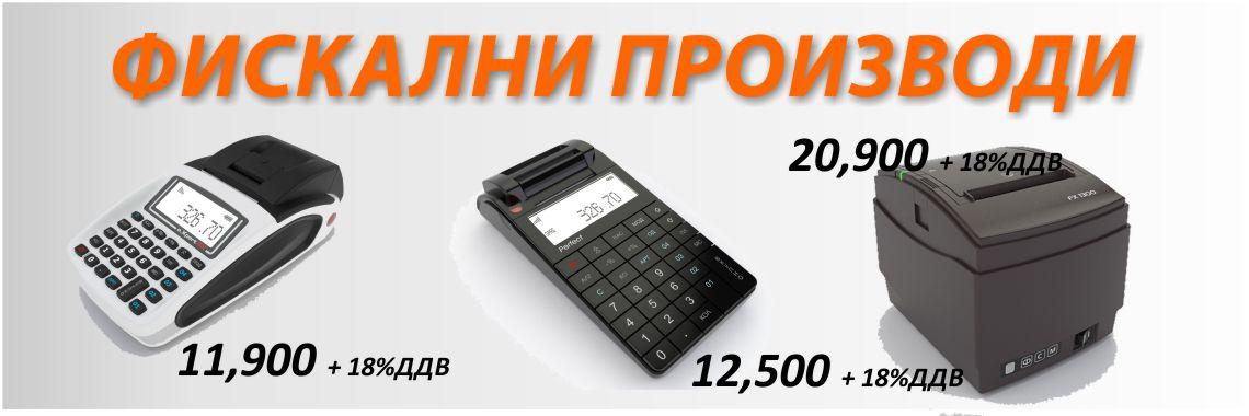 Фискални1