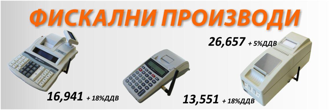 Фискални Производи 2